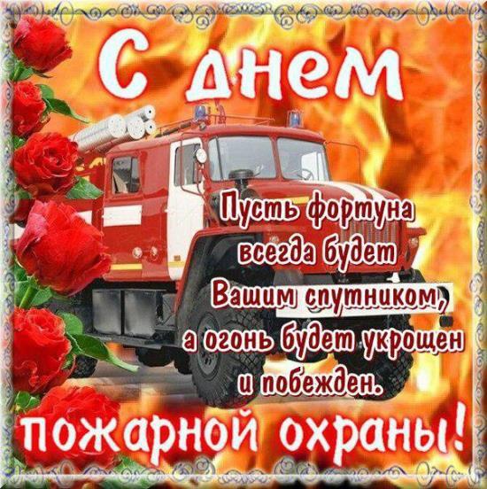 Поздравления с днем пожарной части